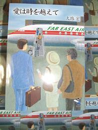 2006_0306画像0069愛は時を越えて本.JPG