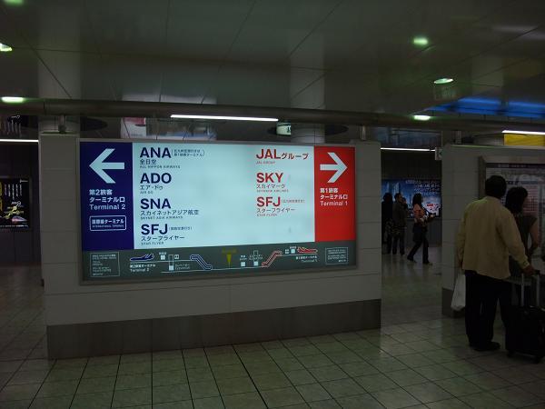 画像東急・地下鉄京急 東急中華街 京急羽田空港線 eki02.JPG